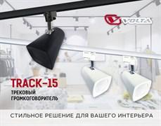 VOLTA TRACK-15T